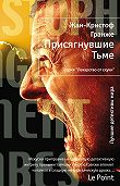 Жан-Кристоф Гранже - Присягнувшие Тьме