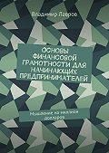 Владимир Лавров -Основы финансовой грамотности для начинающих предпринимателей. Мышление намиллион долларов