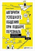 Олеся Таран -Алгоритм успешного общения при подборе персонала: Лайфхаки для руководителей и HR