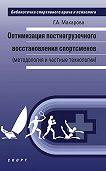 Галина Макарова -Оптимизация постнагрузочного восстановления спортсменов (методология и частные технологии)