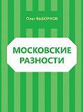 Олег Выборнов -Московские разности (сборник)