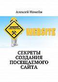 Алексей Номейн -Секреты создания посещаемого сайта