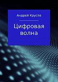 Андрей Круспе -Цифровая волна