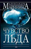 Александра Маринина -Чувство льда