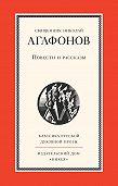 Николай Агафонов -Повести и рассказы
