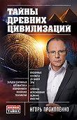 Игорь Прокопенко -Тайны древних цивилизаций