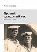 Роман Важинский -Прощай, двадцатый век. Невыдуманная история