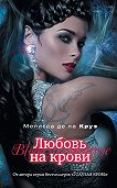 Мелисса де ла Круз -Любовь на крови