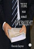 Николай Лакутин -Тебе, наш новый президент