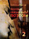 Александр Крылов -«Поэтому обязан быть поэтом. Том 2»