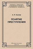 Анатолий Козлов -Понятие преступления