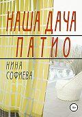 Нина Софиева -Наша дача. Патио