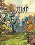 Руслан Киреев -Пир в одиночку (сборник)