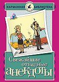 Е. Маркина -Свежайшие отпадные анекдоты