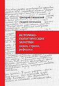 Григорий Явлинский -Историко-политические заметки: народ, страна, реформы