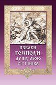 Игумен Митрофан (Гудков) - Избави, Господи, душу мою от гнева