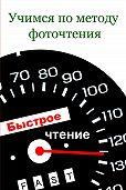 Илья Мельников - Учимся по методу фоточтения