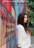 Наталия Доманчук -Не зови меня дурой