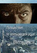 Виктор Голков -Путешествие по апельсиновой роще