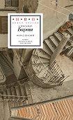 Александр Бараш -Образ жизни (сборник)