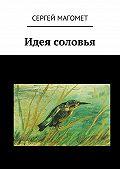Сергей Магомет -Идея соловья