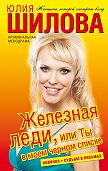 Юлия Шилова -Железная леди, или Ты в моем черном списке