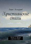 Борис Белозёров -Христианские стихи. Часть 2. Поэзия исцелениядуши