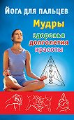 Екатерина Виноградова -Йога для пальцев. Мудры здоровья, долголетия и красоты