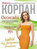 Марина Корпан -Оксисайз: худей без задержки дыхания
