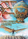 Владимир Казаков -Вспомни, Облако! Книга третья
