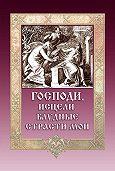 Игумен Митрофан (Гудков) -Господи, исцели блудные страсти мои