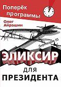 Олег Айрашин -Эликсир для президента