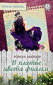 Роман Акопов -В платье цвета фиалки