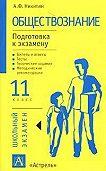 Анатолий Никитин - Обществознание. Подготовка к экзамену. 11 класс. Задания и рекомендации