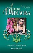Анна Данилова -Дождь тигровых орхидей. Госпожа Кофе (сборник)