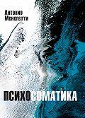 Антонио Менегетти -Психосоматика