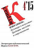 Журнал КЛАУЗУРА - Избранное: Культура иискусство: Традиции, наследие исовременность