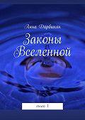 Анна Дарбинян - Законы Вселенной. Часть 1