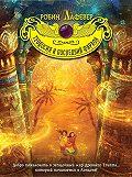 Робин ЛаФевер -Теодосия и последний фараон