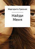 Маргарита Грозная -Найди меня