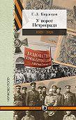 Григорий Кирдецов -У ворот Петрограда (1919–1920)