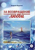 Андрей Фурман -За возвращение любви. Сборник стихотворений