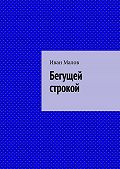Иван Малов -Бегущей строкой