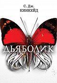 С. Кинкейд -Дьяболик