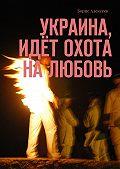 Борис Алексеев -Украина, идёт охота налюбовь