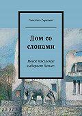 Светлана Горячева -Дом сослонами
