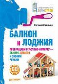 Е. В. Симонов -Балкон и лоджия