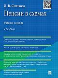 Ирина Сивакова -Пенсии в схемах. 2-е издание. Учебное пособие