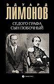 Эдуард Лимонов -Седого графа сын побочный