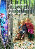 Елена Королевская -Сказки Мартын Мартыныча. Приключения в стране эльфов. Истории 1—5